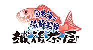 日本海の海鮮料理 越後茶屋