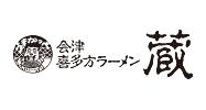 会津喜多方ラーメン蔵